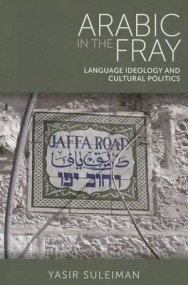 Arabic in the Fray: Language Ideology and Cultural Politics image